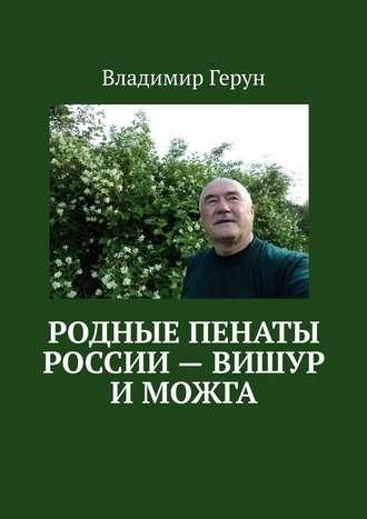 Владимир Герун, Родные пенаты России– Вишур иМожга