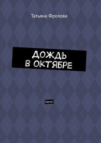 Татьяна Фролова, Дождь воктябре. Never