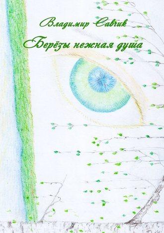 Владимир Савчик, Берёзы нежнаядуша