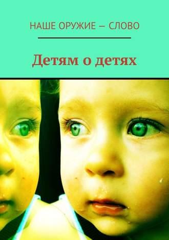 Сергей Ходосевич, Детям одетях