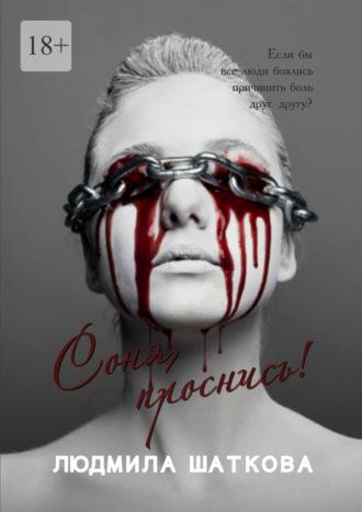 Людмила Шаткова, Соня, проснись!