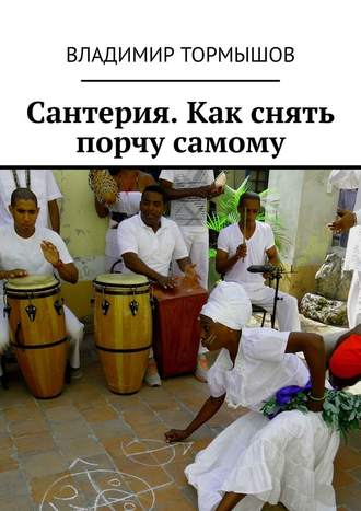 Владимир Тормышов, Сантерия. Как снять порчу самому