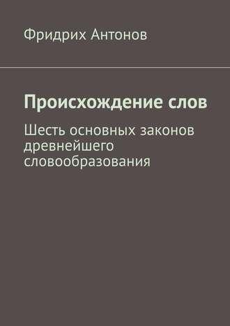 Фридрих Антонов, Происхождениеслов