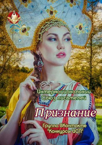 Валентина Спирина, Признание. Группа ВКонтакте «Конкурсы ИСП»