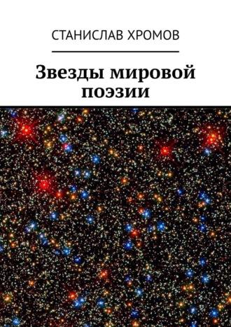 Станислав Хромов, Звезды мировой поэзии. Переводы разных лет