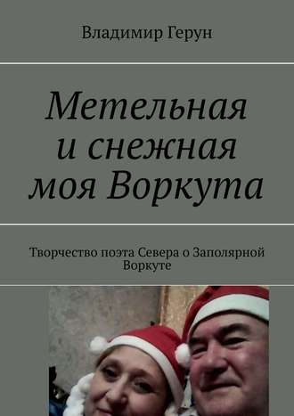 Владимир Герун, Метельная иснежная моя Воркута. Творчество поэта Севера оЗаполярной Воркуте