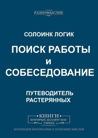 Солоинк Логик, Поиск работы исобеседование. Путеводитель растерянных