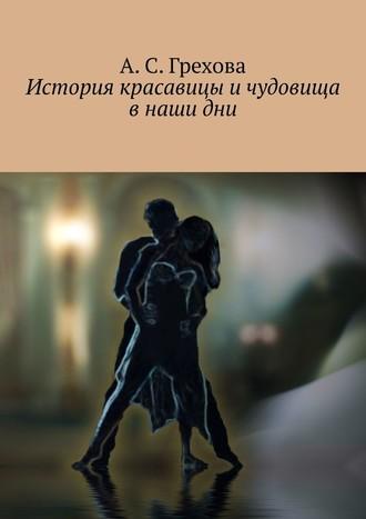 А. Грехова, История красавицы ичудовища внашидни