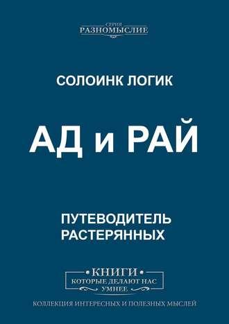 Солоинк Логик, АД иРАЙ