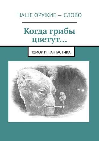 Сергей Ходосевич, Когда грибы цветут… Юмор ифантастика