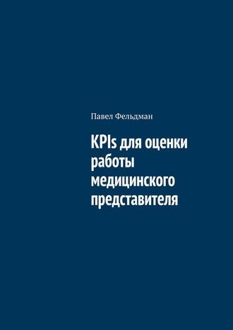 Павел Фельдман, KPIs для оценки работы медицинского представителя