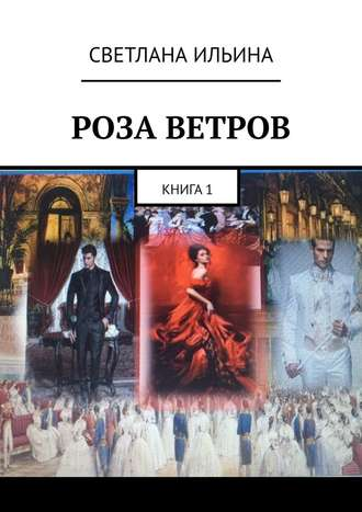 Светлана Ильина, Роза ветров. Книга 1