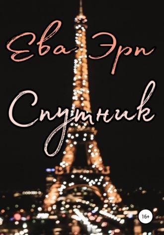 Helga_Enfer, Спутник