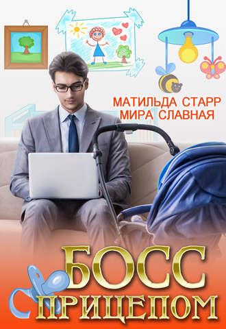 Матильда Старр, Мира Славная, Босс с прицепом