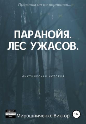 Виктор Мирошниченко, Паранойя. Лес ужасов