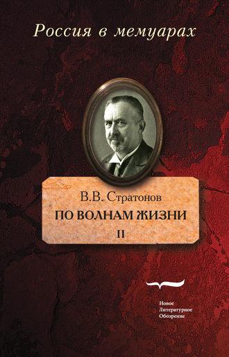 Всеволод Стратонов, По волнам жизни. Том 2