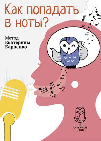 Екатерина Карпенко, Как попадать в ноты?
