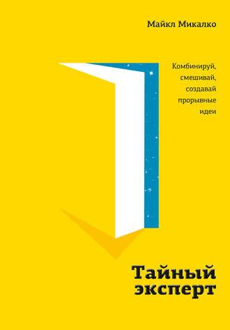Майкл Микалко, Тайный эксперт