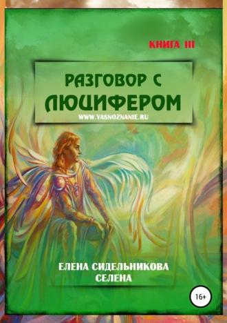 Елена Селена, Разговор с Люцифером. Книга III