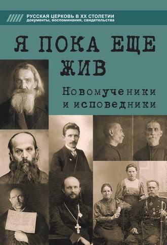 Дмитрий Михайлов, Татьяна Краснянская, Я пока еще жив