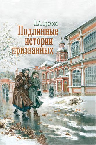 Л. Грехова, Подлинные истории призванных. Как мы жили и верили