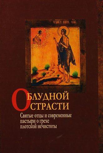 Сборник, О блудной страсти. Святые отцы и современные пастыри о грехе плотской нечистоты