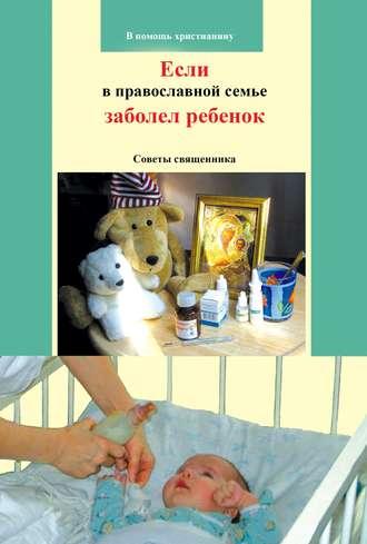 Священник Виктор Грозовский, Если в православной семье заболел ребенок. Советы священника