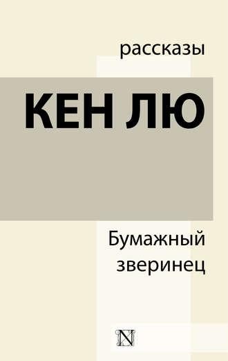 Кен Лю, Бумажный зверинец (сборник)