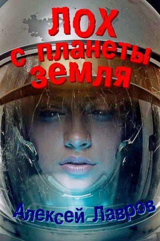 Алексей Лавров, Лох с планеты Земля