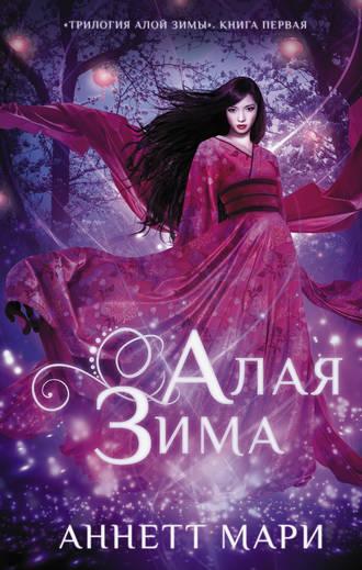 Аннетт Мари, Алая зима