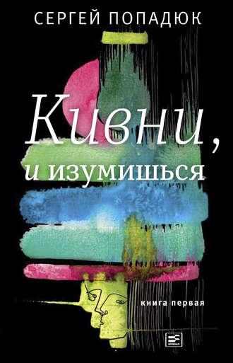 Сергей Попадюк, Кивни, и изумишься! Книга 1
