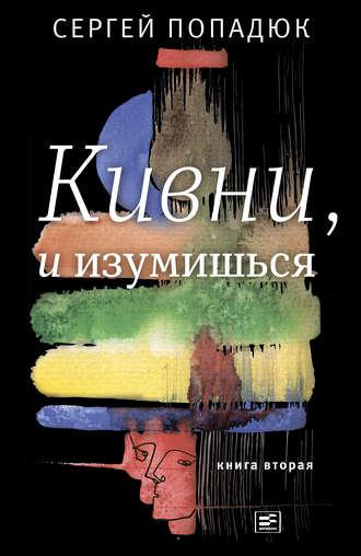 Сергей Попадюк, Кивни, и изумишься! Книга 2