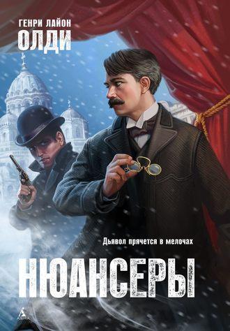 Генри Олди, Нюансеры