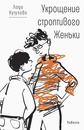 Лада Кутузова, Укрощение строптивого Женьки