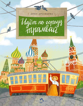 Дина Арсеньева, Идет по городу трамвай