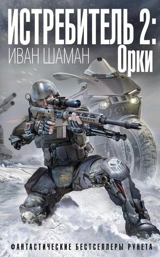 Иван Шаман, Истребитель-2. Орки