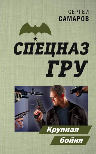 Сергей Самаров, Крупная бойня