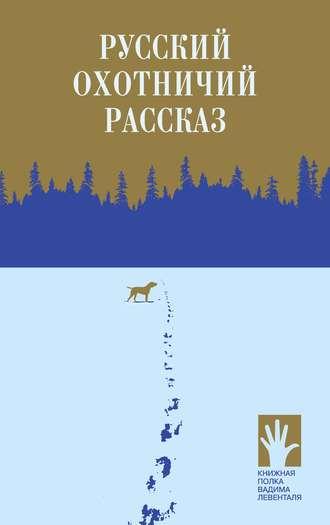 Сборник, Русский охотничий рассказ
