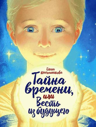 Елена Шапошникова, Тайна времени, или Весть из будущего