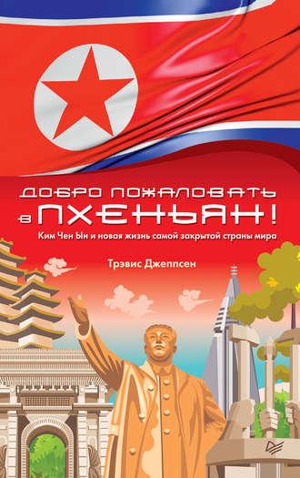 Трэвис Джеппсен, Добро пожаловать в Пхеньян! Ким Чен Ын и новая жизнь самой закрытой страны мира