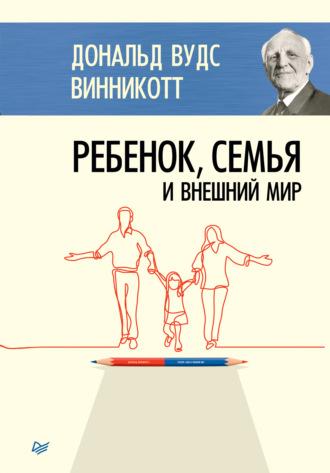 Дональд Винникотт, Ребенок, семья и внешний мир
