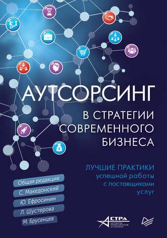 Коллектив авторов, Аутсорсинг в стратегии современного бизнеса. Лучшие практики успешной работы с поставщиками услуг