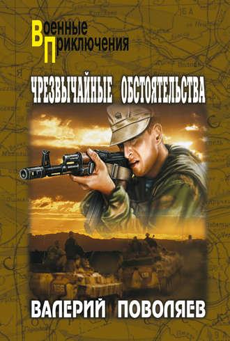 Валерий Поволяев, Чрезвычайные обстоятельства