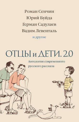Юрий Буйда, Роман Сенчин, Отцы и дети. 2.0