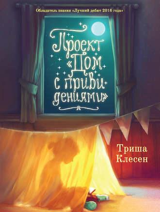 Триша Клесен, Проект «Дом с привидениями»