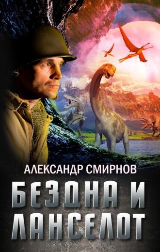 Александр Смирнов, Бездна и Ланселот