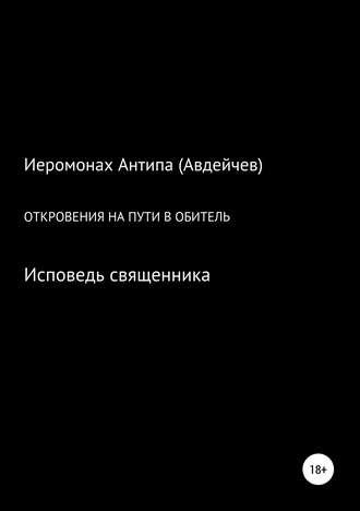 Иеромонах Антипа (Авдейчев), Откровения на пути в обитель
