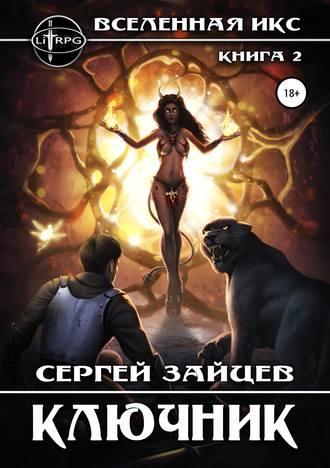 Сергей Зайцев, Вселенная ИКС: Ключник