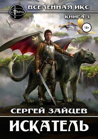 Сергей Зайцев, Вселенная ИКС: Искатель