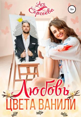 Ася Сергеева, Любовь цвета ванили